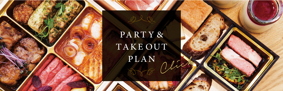 PARTY&TAKEOUT PLAN